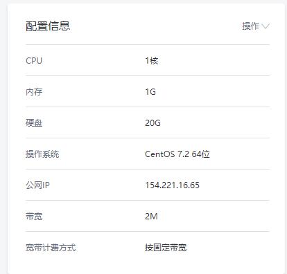 网站服务器配置