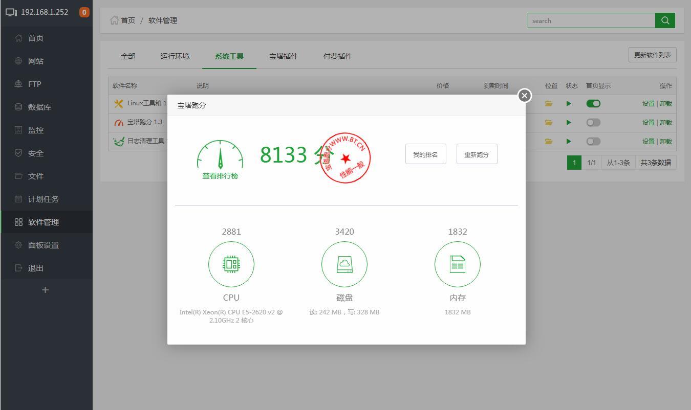 服务器建站必备,宝塔Linux面板6.9安装教程 - 9月4日更新