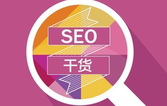 如何利用seo赚钱?赚钱的方法有哪些?