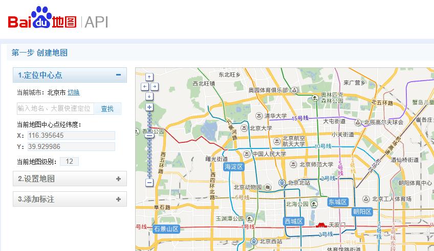 网站添加百度地图的方法