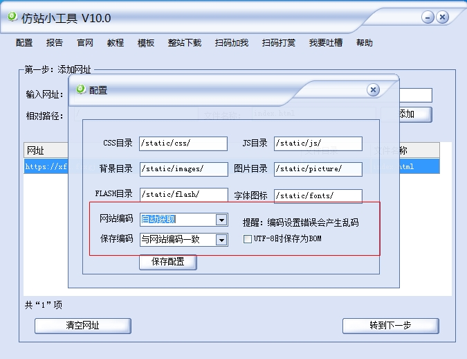 仿站小工具V10.0